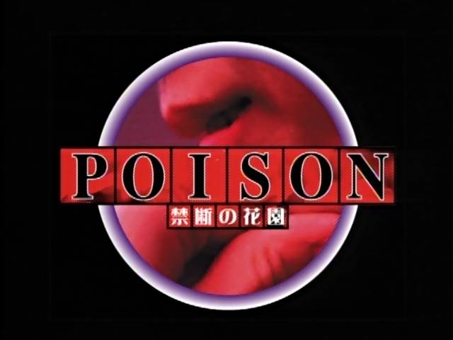 E-Touch麻雀シリーズ 第8弾 POISON 禁断の花園