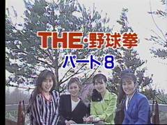 THE・野球拳 パート8 オープニング