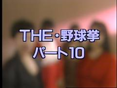 THE・野球拳 パート10 オープニング