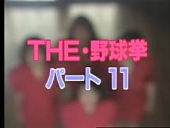 THE・野球拳 パート11 オープニング
