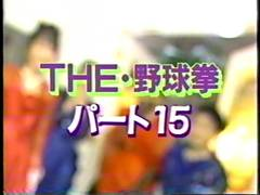 THE・野球拳 PART15 オープニング