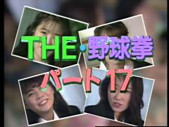 THE・野球拳 パート17 オープニング