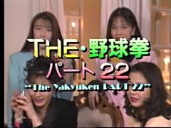 THE・野球拳 パート22 オープニング