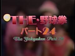 THE・野球拳 パート24 オープニング